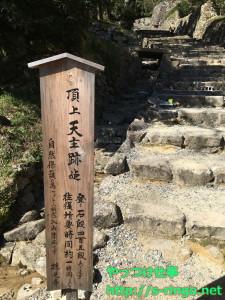登り石段四百五段あります。往復所要時間約一時間の文字…