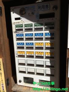自販機もありますが、窓口で支払うとパンフレットがもらえます。