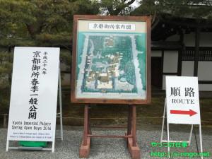 京都御所案内図