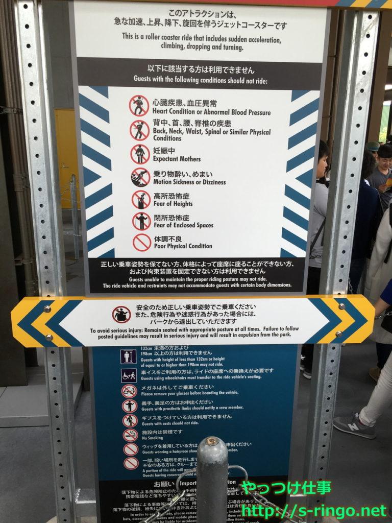 USJフライングダイナソー・注意書き看板