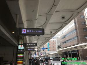 献血ルーム四条入り口