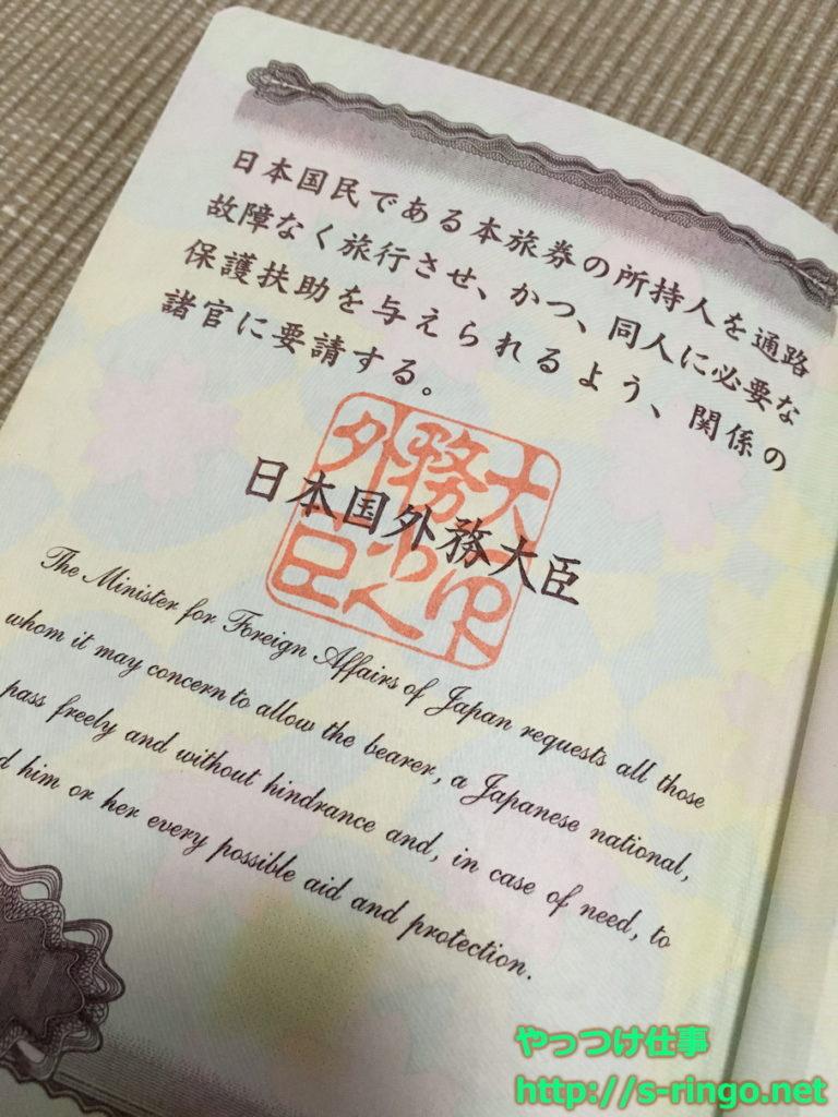 パスポートは、日本国外務大臣が証明してくれる。