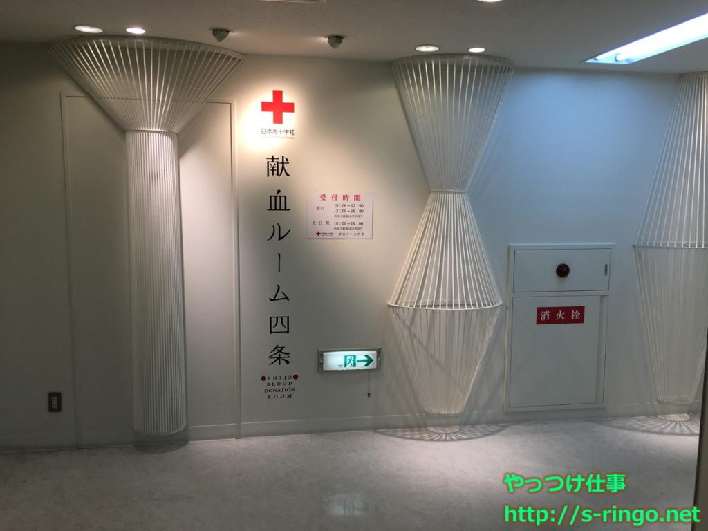 献血ルーム四条