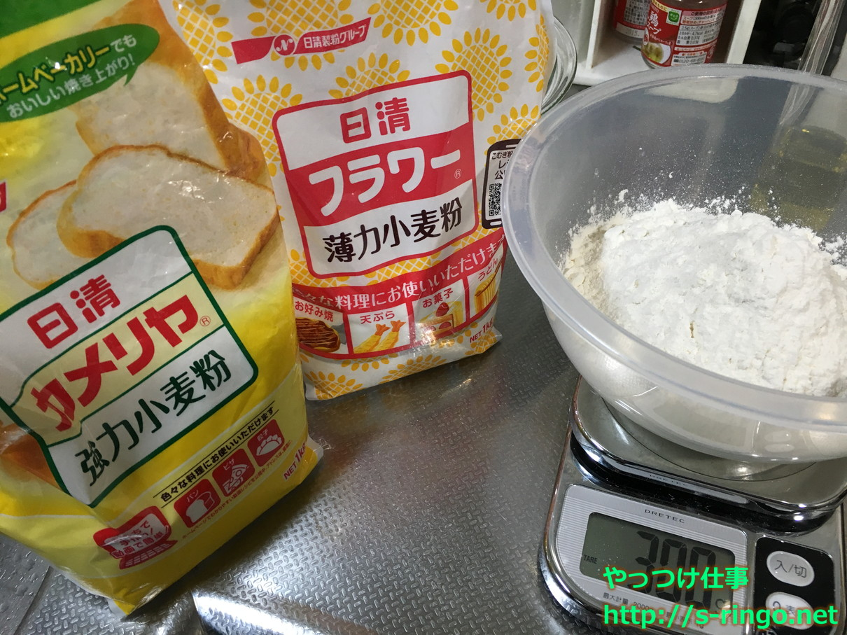 餃子の皮・薄力粉と強力粉を量る